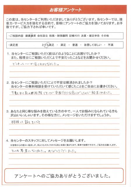 【名古屋市南区:女性/創業融資】2019年8月26日