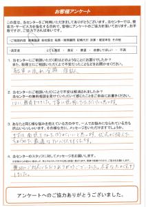 【名古屋市千種区:30代男性/創業融資】2019年12月5日