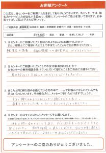 【愛知県海部郡:女性/創業融資】2021年2月16日