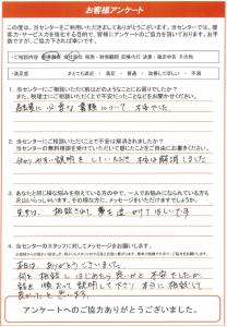 【蒲郡市:女性/創業融資】2021年6月2日
